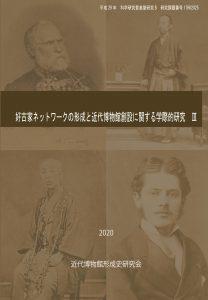『好古家ネットワークの形成と近代博物館創設に関する学際的研究Ⅲ』表紙